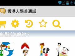 Mandarin for Cantonese 1.2.1 Screenshot