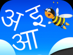 Marathi Alphabet By Tinytapps 1 0 Free Download