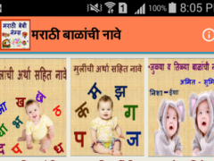 Marathi Baby Name 1.6 Screenshot