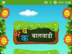 Marathi Barakhadi मूळाक्षर App 2.0 Screenshot