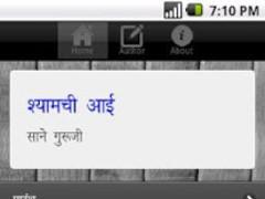 Shyamchi Aai Marathi Book