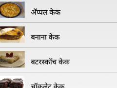 Marathi cake recipes 14 free download marathi cake recipes 14 screenshot forumfinder Images