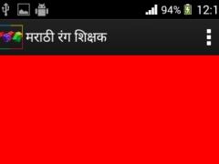 Marathi Colour Color Teacher 1.2 Screenshot