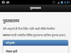 Marathi मराठी पुस्तकालय Lite 9.0 Screenshot