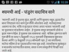 Marathi Shyamachi Ayi 1.0 Screenshot