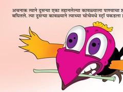 Marathi Story Tahanlela Kawla 1.6 Screenshot