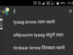 Review Screenshot - Marathi to English
