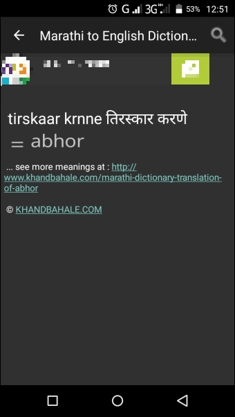 Marathi to English Dictionary 3 0 Free Download