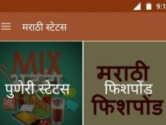 Lagir Zal Ji Marathi Jokes Dp Free Download