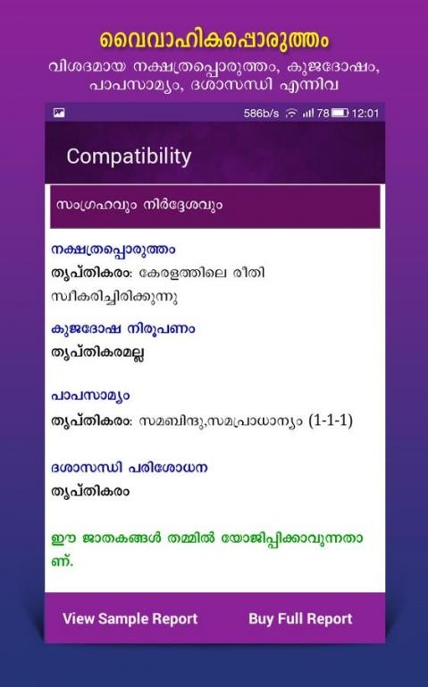 horoscope matching malayalam software