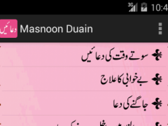 Masnoon Duain 100+ 1 1 Free Download