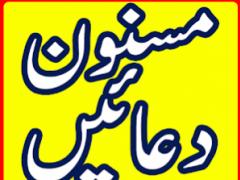 Masnoon Duain in Urdu / Arabic 1.7 Screenshot