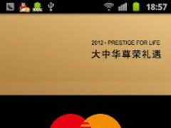 MasterCard Prestige for Life 1.6.1 Screenshot