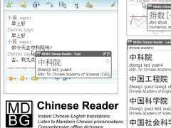 MDBG Chinese Reader 6.0 Screenshot
