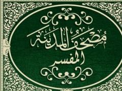 Medina interpreted Quran - مصحف المدينة المفسر 2.3 Screenshot