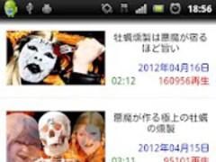 MEGWINTV most amusing YouTube 1.2.1 Screenshot