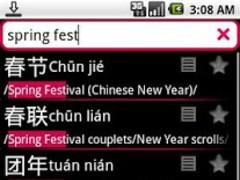 Memeo Chinese Dictionary PRO 1.54 Screenshot