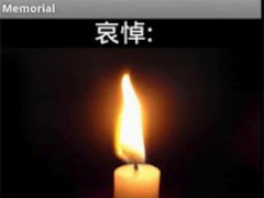 Memorial for chinese hero 1.0 Screenshot