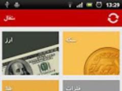 Mesghal 1.4.1 Screenshot