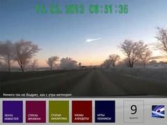 Meteorit Chelyabinsk SecretUFO 1.9.2 Screenshot