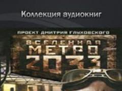 Metro 2033. Track marks 1.0 Screenshot