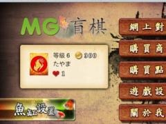MG暗棋/盲棋 1.0.0 Screenshot