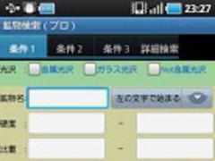 Mineral Finder(Trial) 1.6 Screenshot
