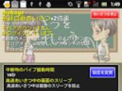 mobageAutoAisatsu*2 1.43 Screenshot