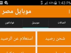 Mobile Egypt 1.0 Screenshot