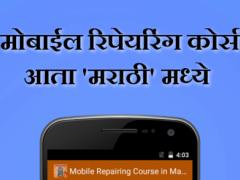 mobile repairing in marathi 17 free download