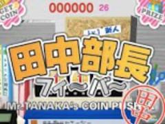Mr.Tanaka's coin pusher 1.26 Screenshot