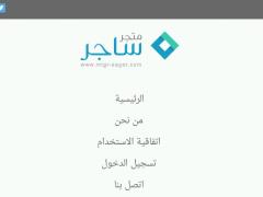 Mtgr Sager - متجر ساجر 1.0.0 Screenshot