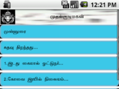 Mudhalkudimagan - Tamil Novel 1.1 Screenshot
