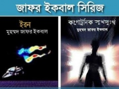 Zafar Iqbal Bangla Ebook