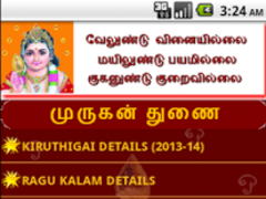 Murugan Thunai 1 08 Free Download
