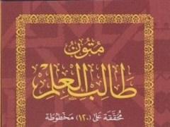 Mutun talib al-ilm (mustaua 3) 1.5 Screenshot
