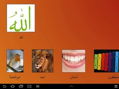 My first book of Arabic 5.4.3 Screenshot