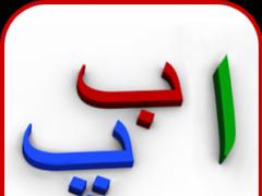 My first book of Urdu Alif bay 1.1.7 Screenshot