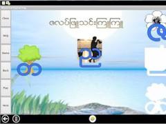 Myanmar Alpha Drag 1.0 Screenshot