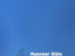 Myanmar Bible 3.0 Screenshot