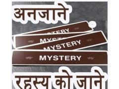 Mystery Book अनजाने रहस्य 1.0 Screenshot