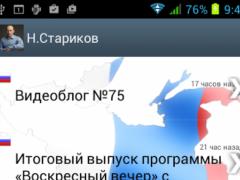 N. Starikov Blog 0.2.12 Screenshot