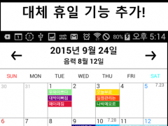 NabakMemo (Schedule & Memo) 1.91 Screenshot