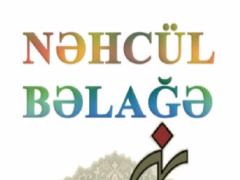 Nahj al-Balagha 2.0 Screenshot