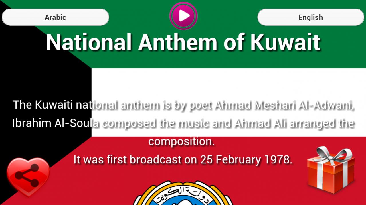 Kuwait national anthem (instrumental) youtube.