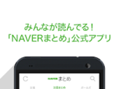 NAVER Matome Reader 4.2.9 Screenshot
