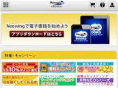 Neowing eBook Reader 2.9.0.5d Screenshot