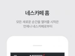 NESCAFÉ KOREA 2.0 Screenshot