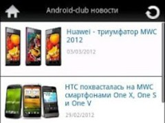 News about Android RSS (ru) 1.0 Screenshot