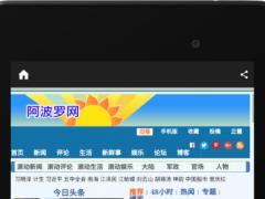 News Taiwan 1.8 Screenshot